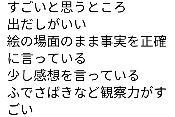「高畑勲さんのココがすごい!」を書いたテキストカード