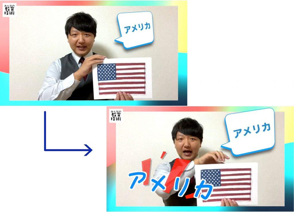 フラッシュカード 先生の後に続いてやってみましょう。 「アメリカ」