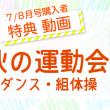 教育技術7/8月号本誌連動 秋の運動会ダンス動画