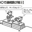 小1体育「跳び箱を使った運動遊び」の指導ポイント【指導計画】